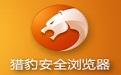 獵豹瀏覽器(獵豹安全瀏覽器)