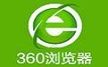 360瀏覽器