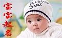 寶寶取名軟件