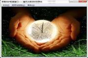 水晶球時鐘屏保