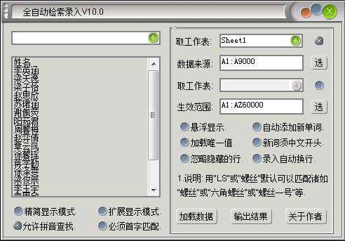EXCEL全自動檢索錄入