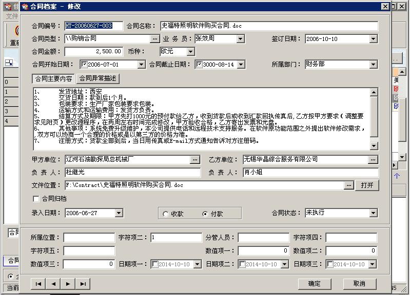 佳宜合同管理軟件(網絡)