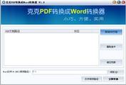 克克PDF轉換成Word轉換器