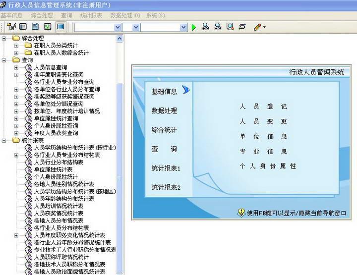 潘多拉行政人員信息管理系統