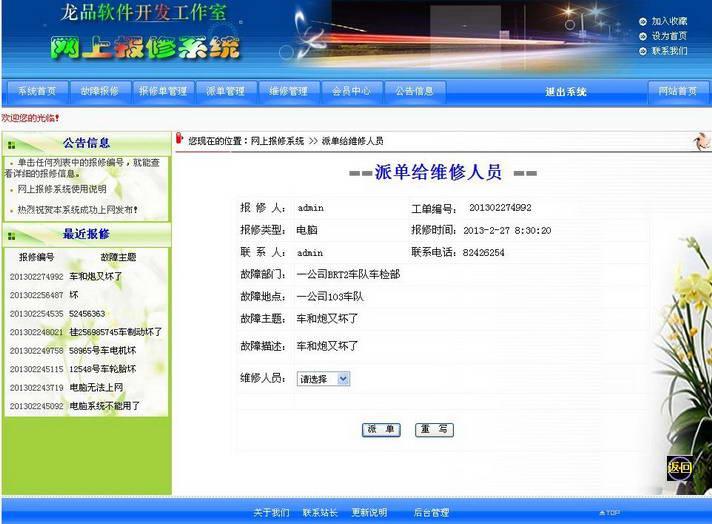 網上報修與維修登記系統