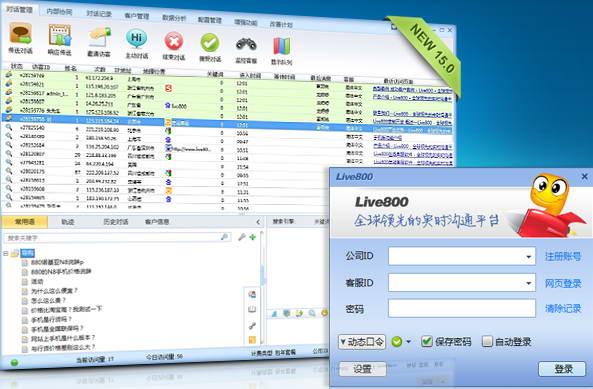 live800在線客服實時溝通平臺