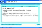 AH企業文檔管理系統(佐手文檔管理軟件)