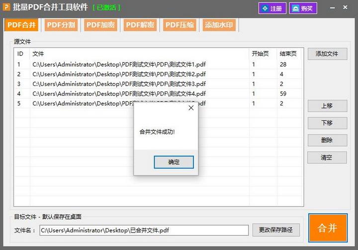 批量PDF合并軟件工具