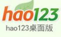 hao123桌面