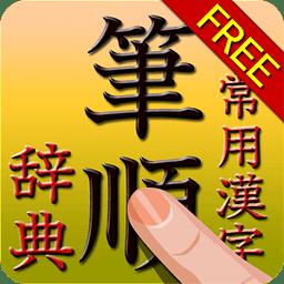 漢字筆順精靈