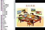 人教小學語文一年級上冊全冊課文教學課件