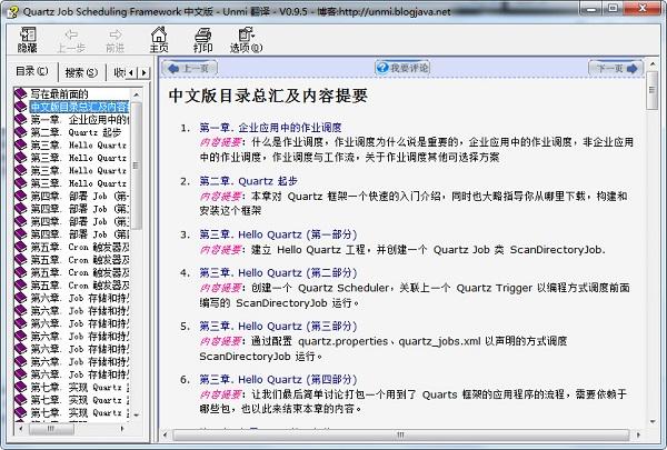 Quartz中文API文檔