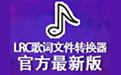 LRC歌詞文件轉換器