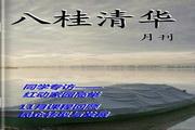 八桂清華 2012.11
