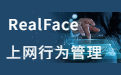 RealFace上網行為管理軟件