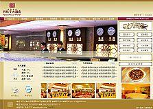 风信子双语酒店网站管理系统源码