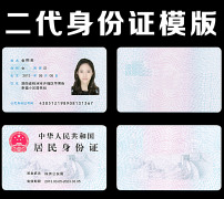 身份证,手机,区号查询系统