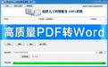 pdf转换成word转换器免费