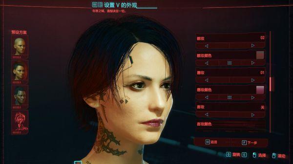 《賽博朋克2077》捏臉數據