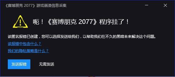 《賽博朋克2077》游戲打不開 程序掛了?