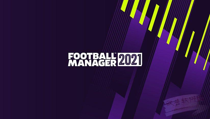 《足球經理2021》最強戰力選擇