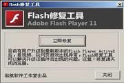 flash修復工具 2014