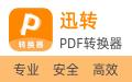 迅轉PDF轉換器