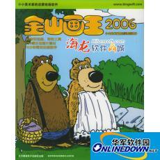 金山畫王2006免費