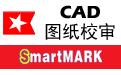 審圖標記軟件 SmartMark