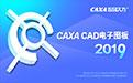 CAXA CAD電子圖板