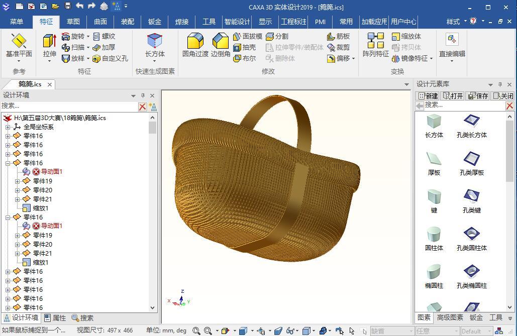 CAXA 3D實體設計
