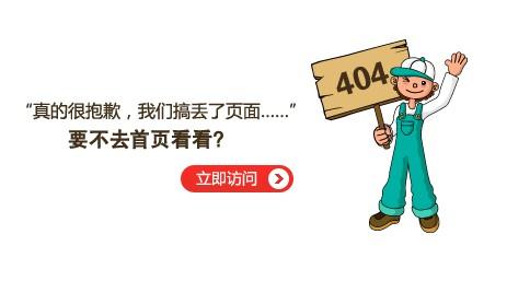 404頁面模板