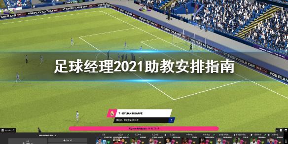 足球經理2021助教怎么選