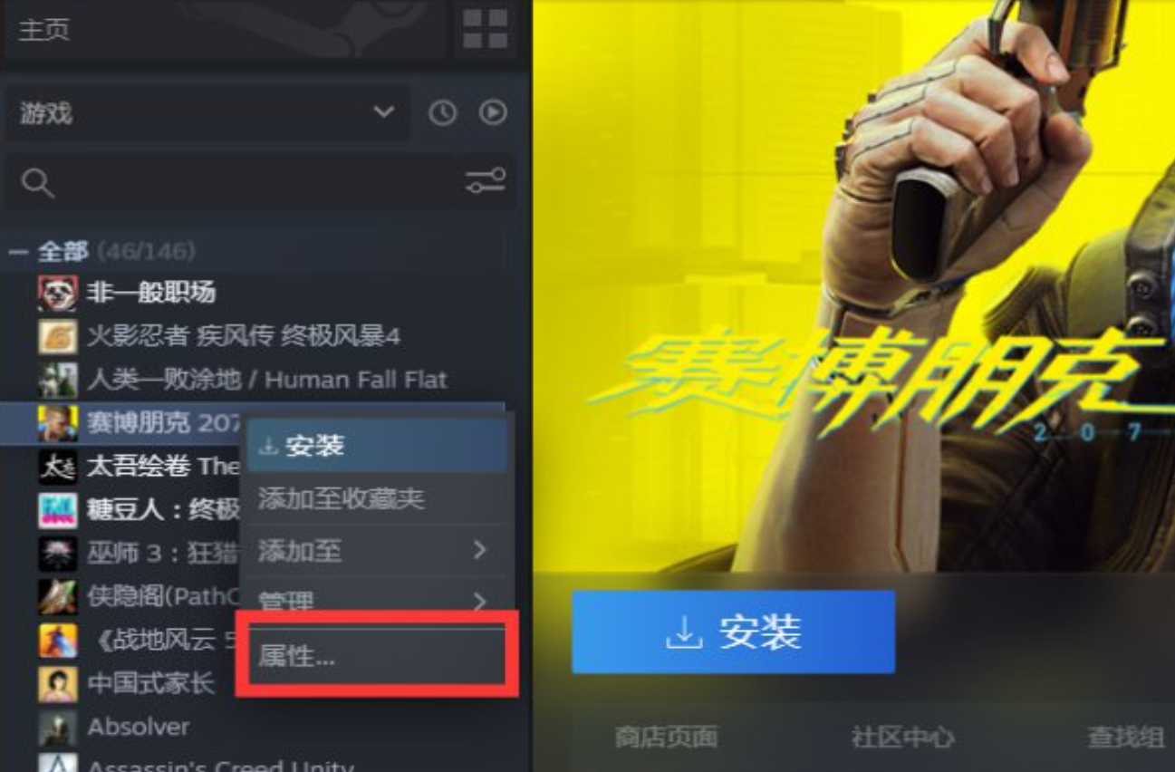 賽博朋克2077中文怎么調?