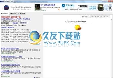 網伯電腦助手 中文免安裝版