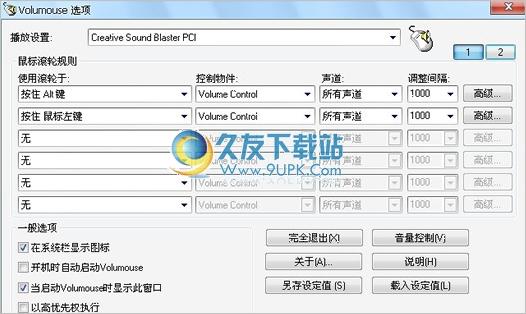 用鼠标调音量小软件Volumouse 汉化版