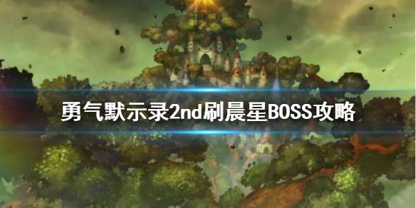 勇氣默示錄2nd晨星boss怎么打