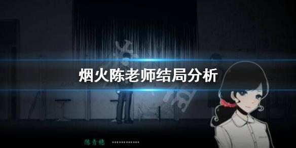 煙火陳老師最后死沒死