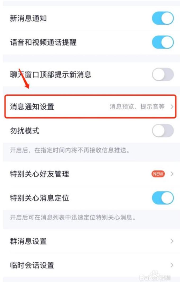 怎么设置qq消息不在锁屏显示内容