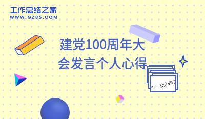 建党100周年大会发言个人心得(四篇)