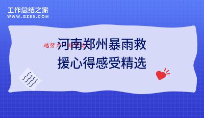 2021河南郑州暴雨救援心得感受精选(四篇)