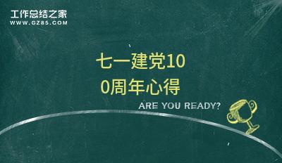 2021七一建党100周年心得(四篇)