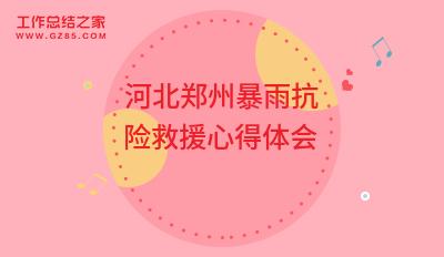 河北郑州暴雨抗险救援心得体会
