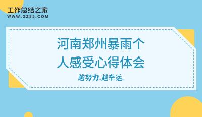 河南郑州暴雨个人感受心得体会