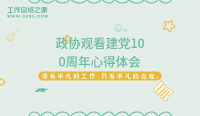 政协观看建党100周年心得体会(4篇)