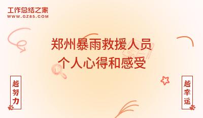 郑州暴雨救援人员个人心得和感受