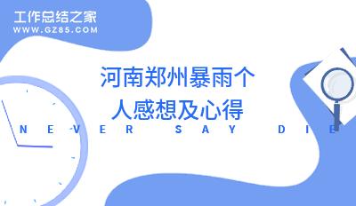 河南郑州暴雨个人感想及心得