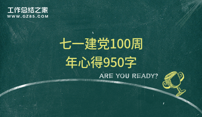2021七一建党100周年心得950字(四篇)