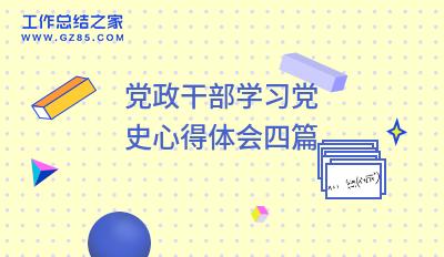 2021党政干部学习党史心得体会四篇