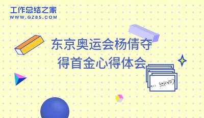 东京奥运会杨倩夺得首金心得体会